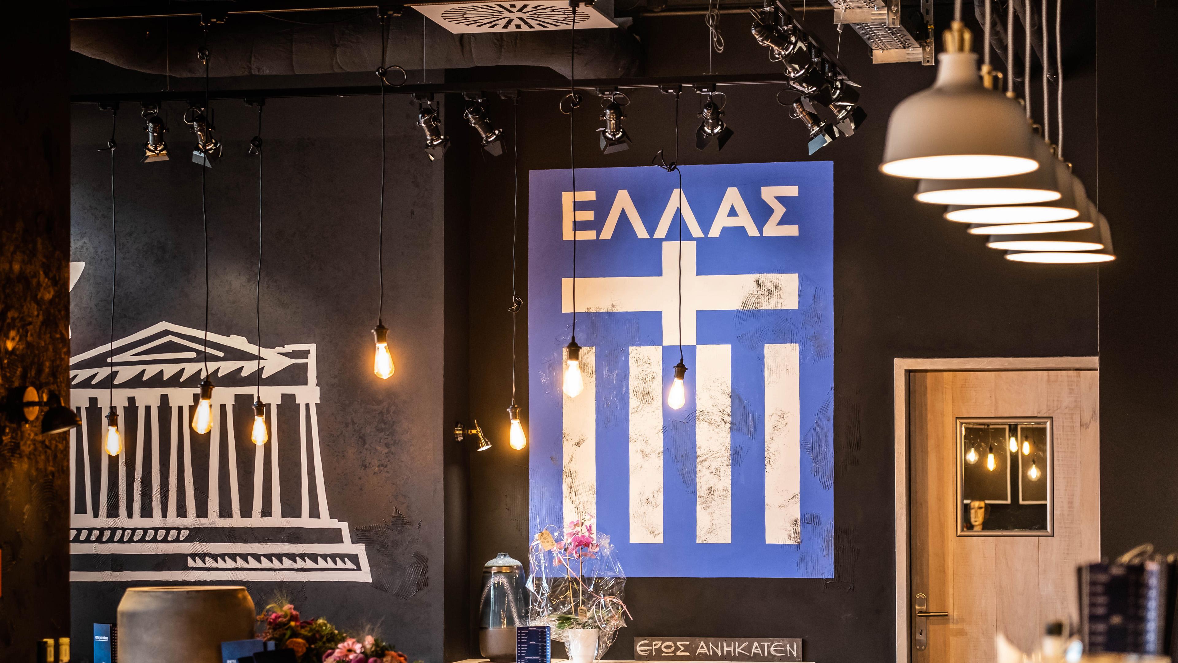 Sweet Greece